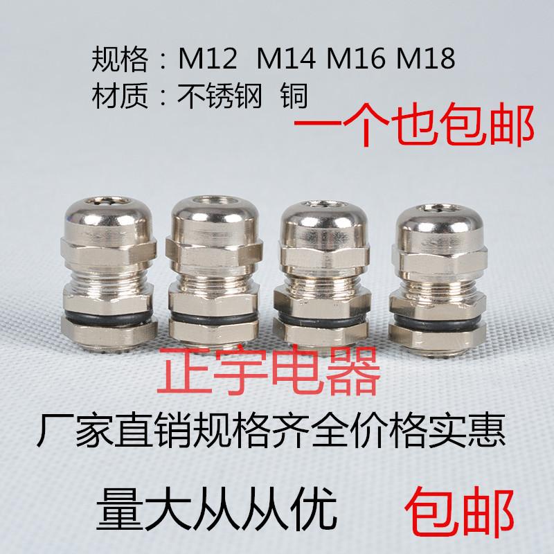 Металл кабель водонепроницаемый соединитель 304 нержавеющей стали медный никель пуэрария волосистая орхидея глава M12*1.5 PG7