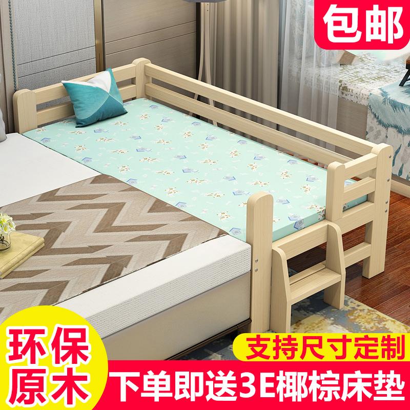 实木儿童床带护栏小床拼接大床加宽床男孩女孩单人婴儿拼接床边床