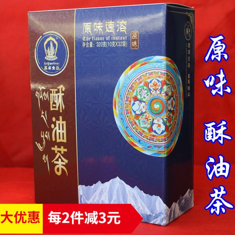 西藏特产美食藏茶 精装盒装喜卓食品原味速溶喜卓饮品酥油茶