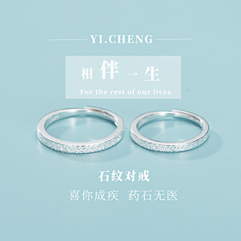 Stone S925 couples plain ring in sterling silver design a pair of engraving students simple opening adjustable style