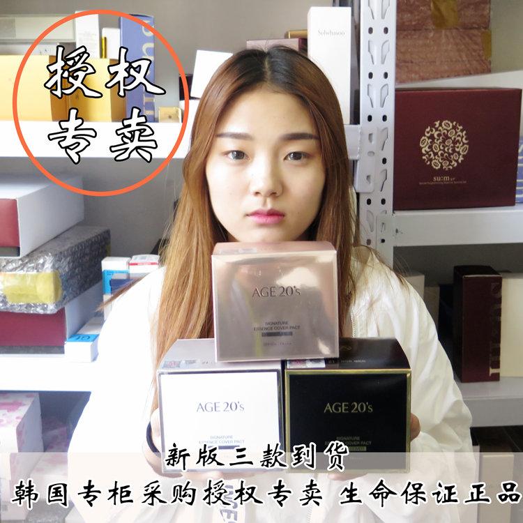 满150元可用10元优惠券韩国专柜age 20's爱敬精华粉底霜