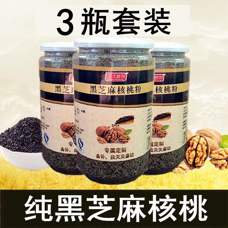 黑芝麻核桃粉 纯熟现磨五谷磨坊房孕妇干吃即食代餐糊可配黑豆粉