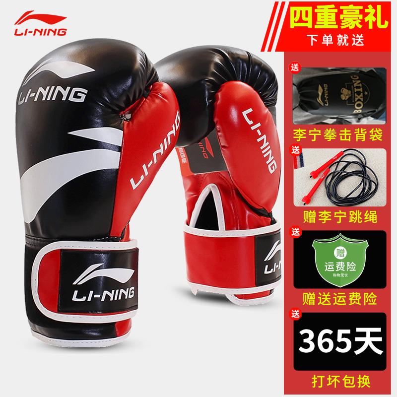 李宁拳击手套男女成人儿童专业训练拳套散打手套跆拳道搏击拳击套