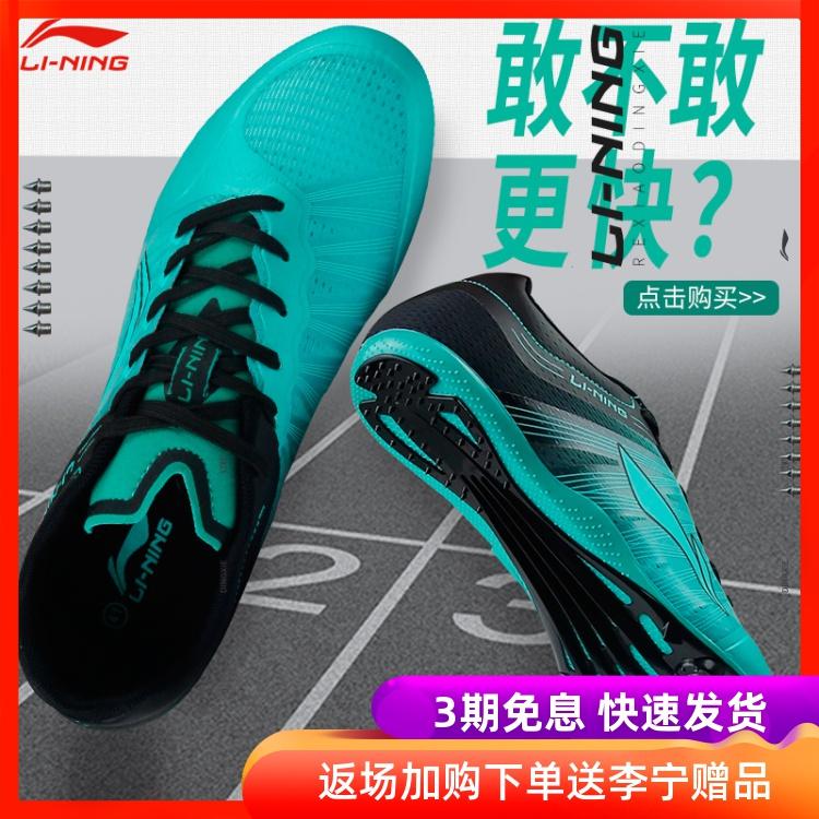 李宁钉鞋八钉田径短跑男女专业钉子鞋比赛训练学生体考四项跑步鞋