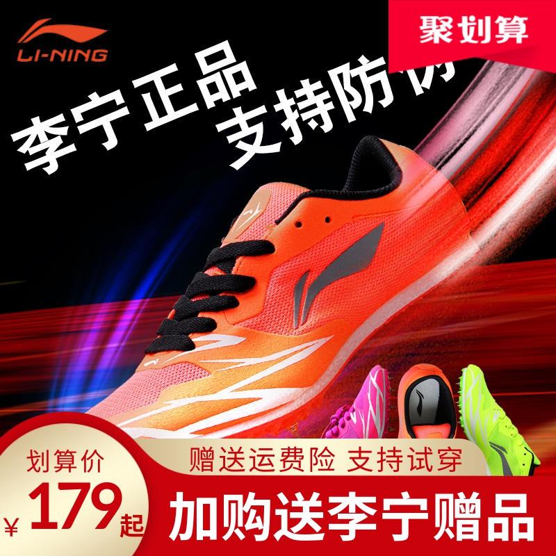 李宁钉鞋田径短跑男女体考专用专业钉子鞋比赛训练学生跳高运动鞋