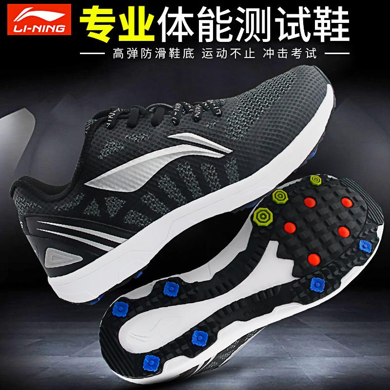 李宁田径运动鞋男女体育训练鞋中考专用体测鞋立定跳远中长跑步鞋