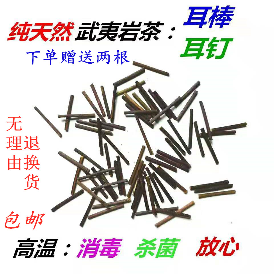 Tea stalk ear stick anti allergy invisible tea stick ear ornament ear hole ear nail anti inflammation nourishing ear hole tea stick ear stick