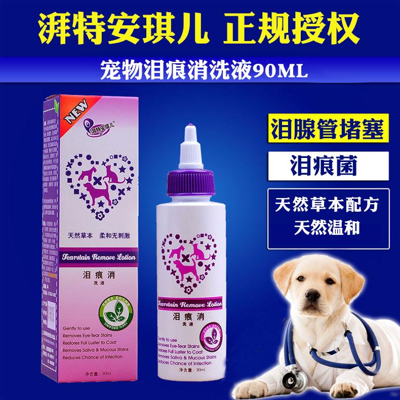 湃特安琪儿 宠物泪痕消洗液90ml 狗狗眼睛清洁护理 比熊泪痕灵