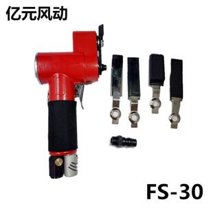 30一字砂打磨机往复砂纸机抛光机指头式 砂光机 台湾气动散打机FS