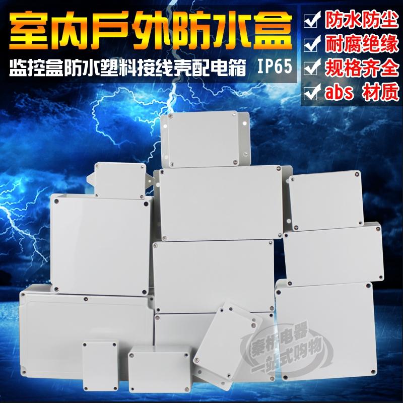 F系列防水密封盒按钮开关盒 室内外监控电源箱塑料配电箱接线盒