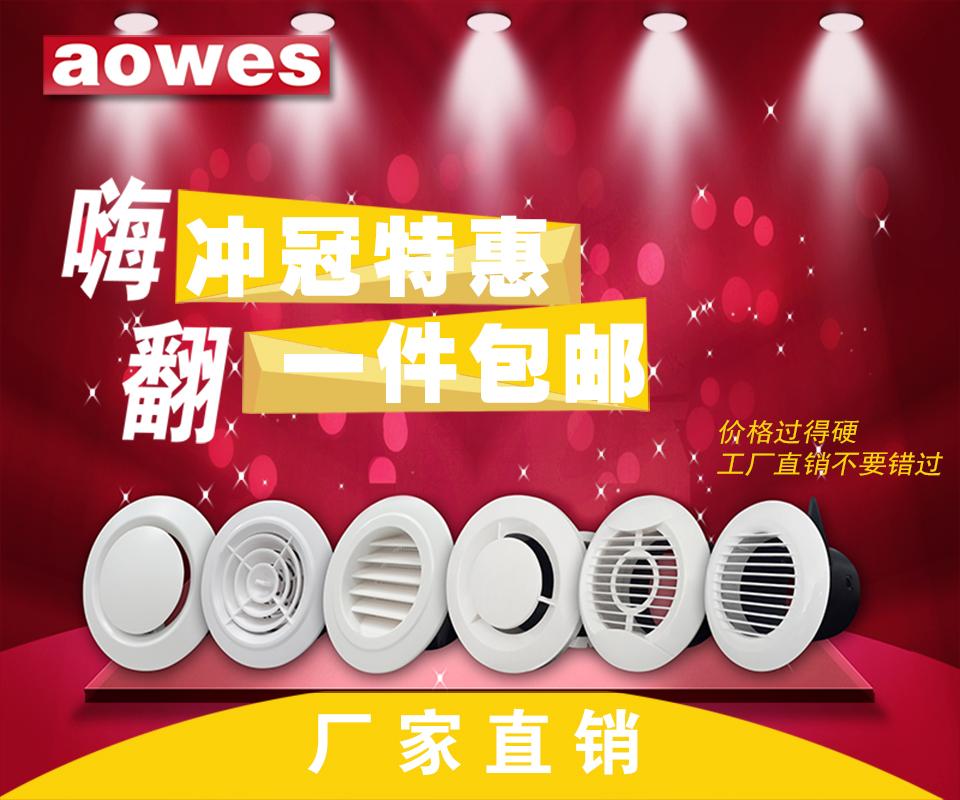 ABS круглый на выходе свежий ветер рот / комнатный свежий ветер система вентиляция проветривать рот проветривать выпускной дым крышка монтаж