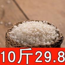 【东北大米10斤】东北黑土地大米香米5KG湿地种植大米珍珠米包邮