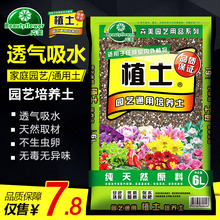 General nutrient soil, large-package organic flower soil, balcony vegetable soil, seedling raising, fleshy flower mud organic fertilizer soil