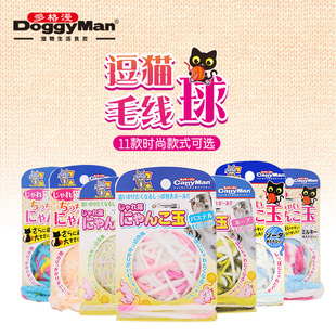 可选 多色可选 日本多格漫逗猫毛线球11款 长尾巴猫咪玩具