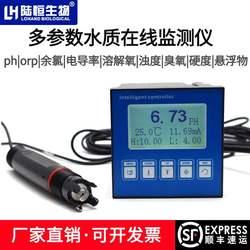 工业在线余氯PH检测仪溶解氧DO水硬度监测控浊度悬浮物SS控制仪器