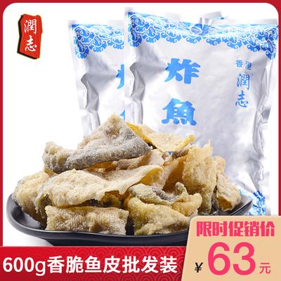 润志香脆鱼皮600g海鲜零食炸鱼皮即食香辣味小吃香港火锅美食
