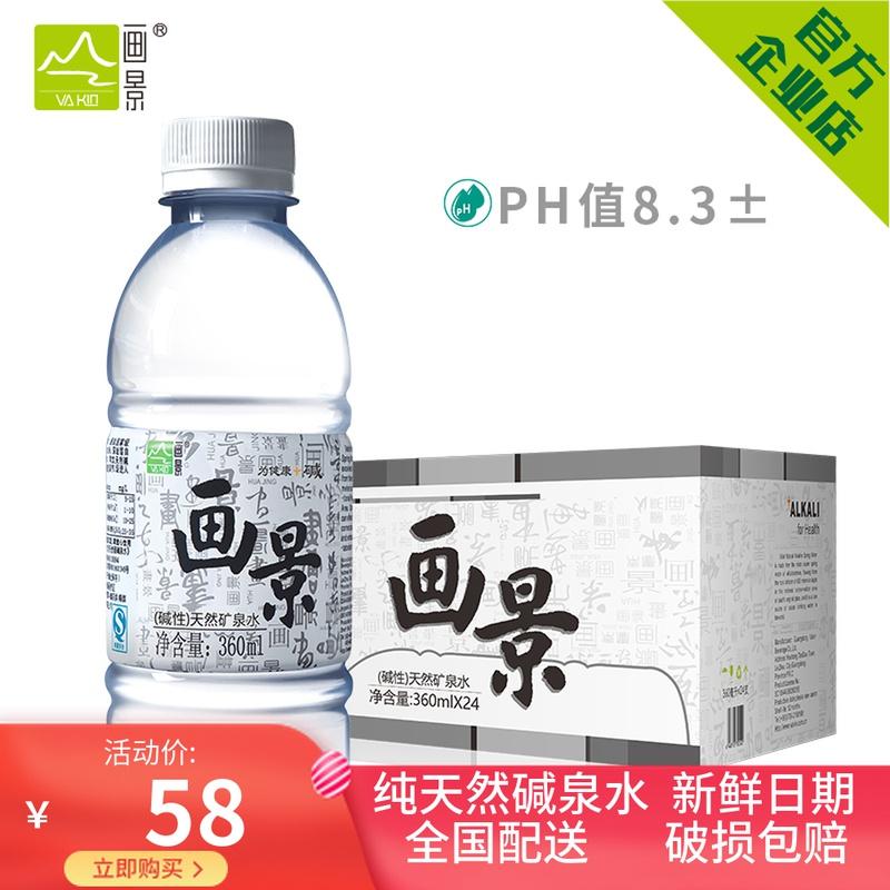 画景弱碱性饮用天然矿泉水360ml*24瓶整箱新包装满十送一广东包邮