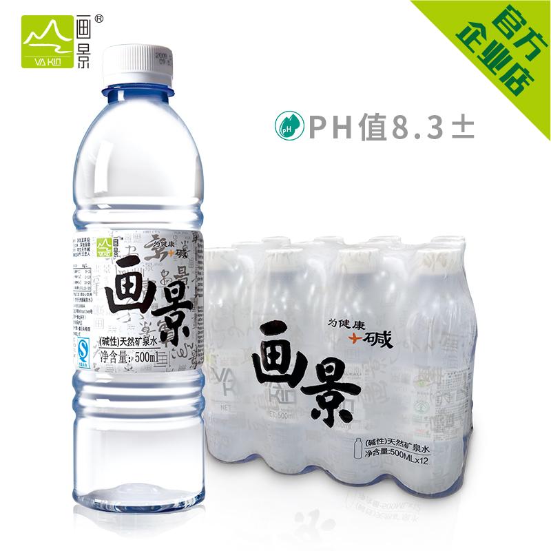 画景弱碱性饮用天然矿泉水500ml*12瓶膜包新上市5箱起多省包邮