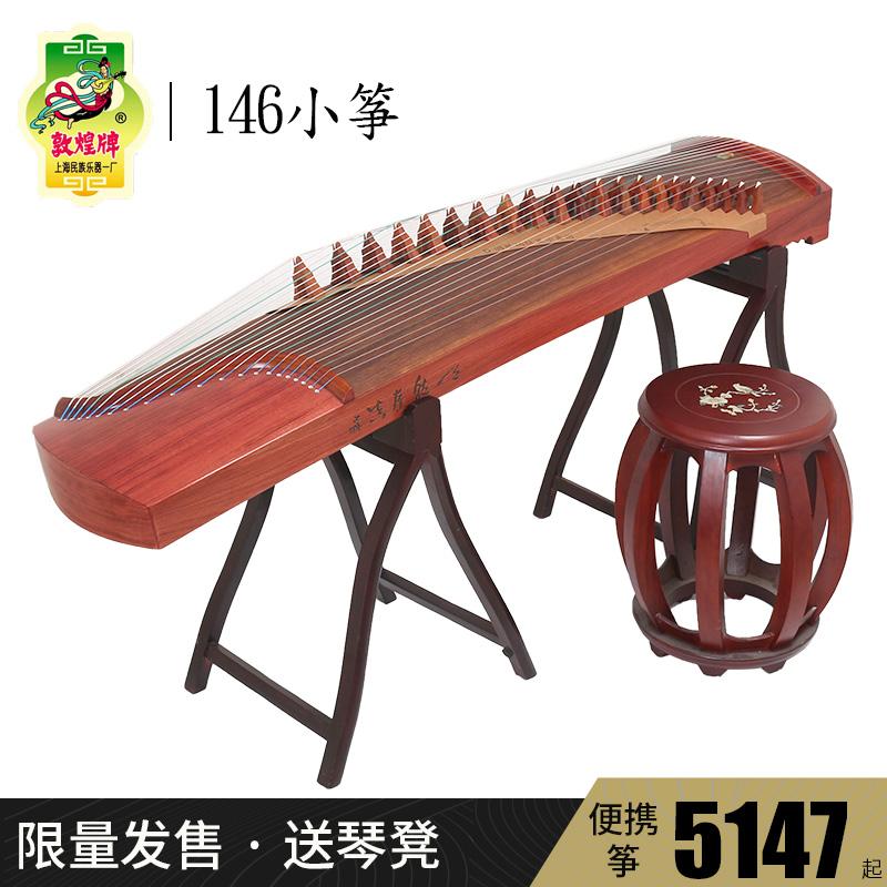 敦煌古筝694OOX146cm小筝演出演奏便携古筝琴乐器【敦煌专卖店】