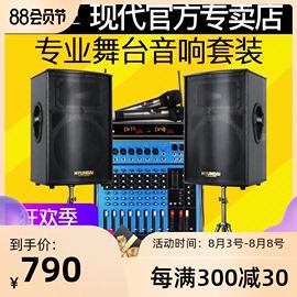 HYUNDAI/现代 专业大型舞台音响套装 单双15十五寸演出大功率KTV婚庆会议远程全频落地HIFI无源音箱全套设备图片