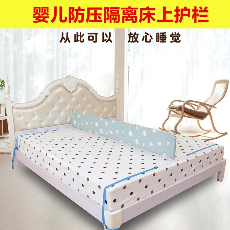 (用10元券)婴儿防压隔离床上护栏大床隔断隔离护栏儿童床上分隔板床中间护栏