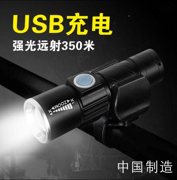 自行车灯夜骑强光USB充电前灯山地车装备配件防水超亮骑行手电筒