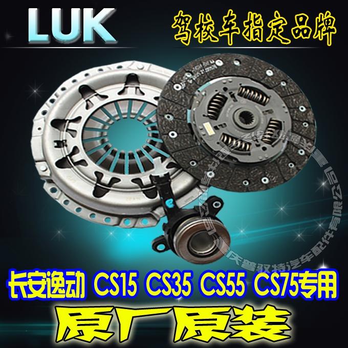 原厂长安CS35逸动CS75汽车发动机专用离合器片轴承三件套配件总成