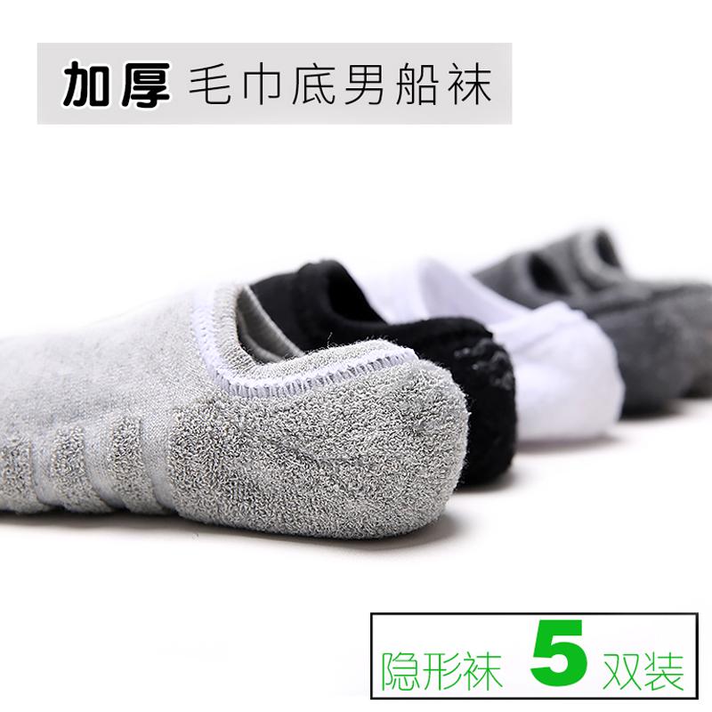 袜子男短袜船袜浅口加厚毛巾底棉袜隐形袜男秋冬季纯棉毛圈运动袜