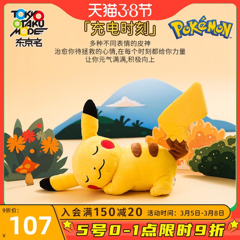 精灵宝可梦正版Pokemon皮卡丘公仔可爱毛绒玩具女神节礼物集货