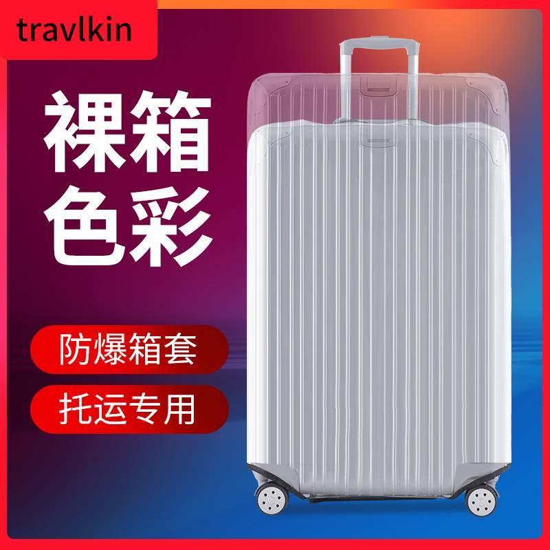 寸 29 28 26 24 20 免拆透明行李箱保护套防尘防水拉杆旅行箱套加厚