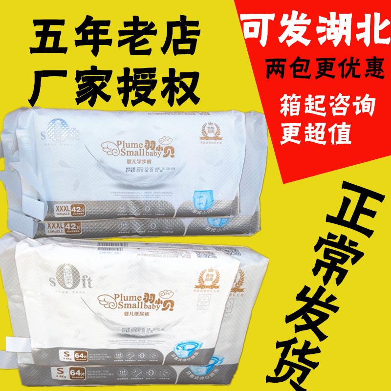 Yu Xiaobei diapers s / M / L Lala pants
