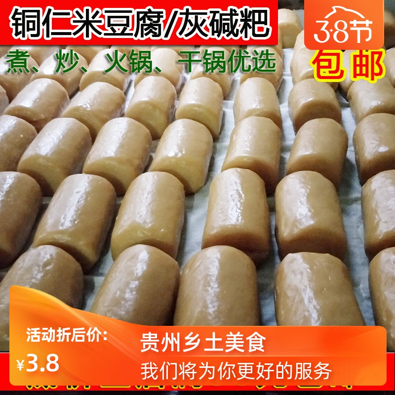 5个包邮 贵州特产铜仁老米豆腐灰碱粑长个米豆腐粑粑特色地方小吃