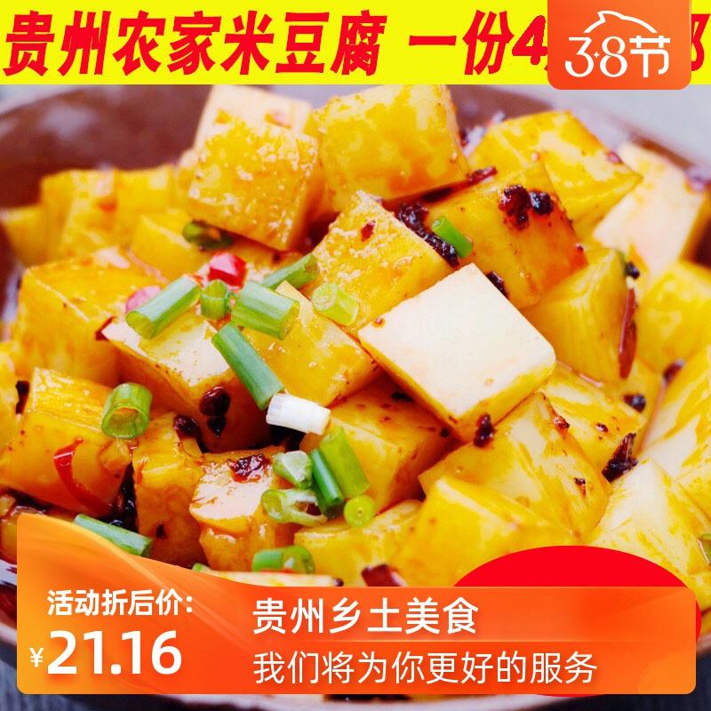 贵州铜仁特色街边凉拌解暑开胃米豆腐小吃孕妇小孩都爱2000克包邮