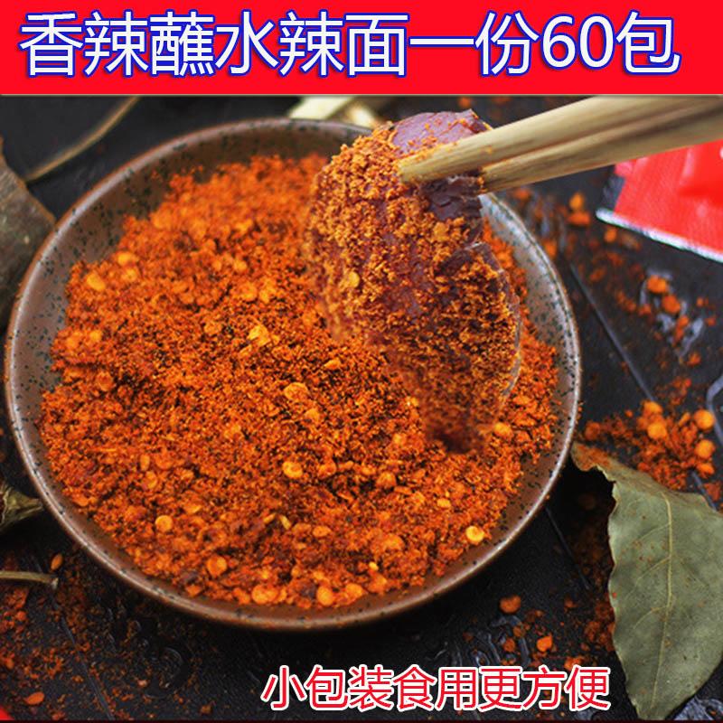 60小包 香辣蘸料翠宏 四川干碟 贵州蘸水 辣辣粉烧烤肉串串香烤肉
