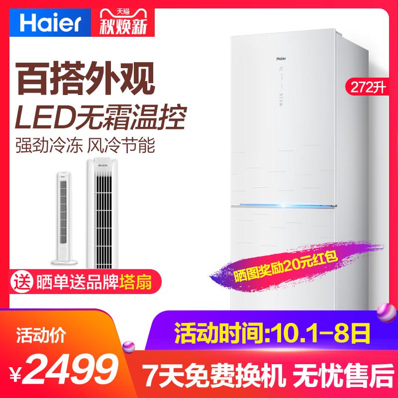 11月06日最新优惠haier /海尔bcd-272wdgd风冷冰箱
