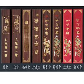胎毛笔盒 厂家直销零利率促销 木板龙凤盒 木板胎发珍藏笔盒