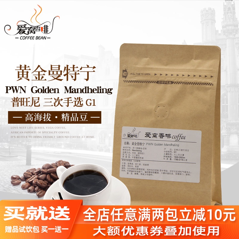 Indonesia puwangni golden mantenin coffee beans no match fresh medium deep roasted hand made products