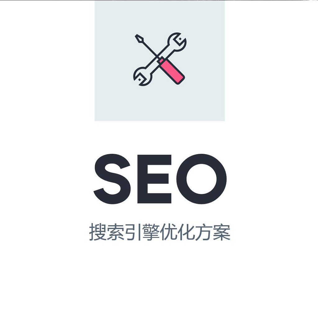 Business style seo search engine scheme design product promotion ppt template pic555