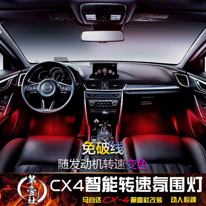 马自达CX-4车内氛围灯汽车随动冷光线脚底灯室内免破线改装led灯,可领取10元天猫优惠券
