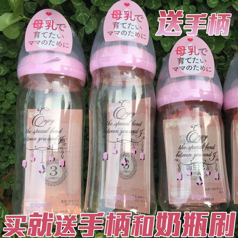 日本进口贝亲奶瓶新生儿宽口钻石热销32件五折促销