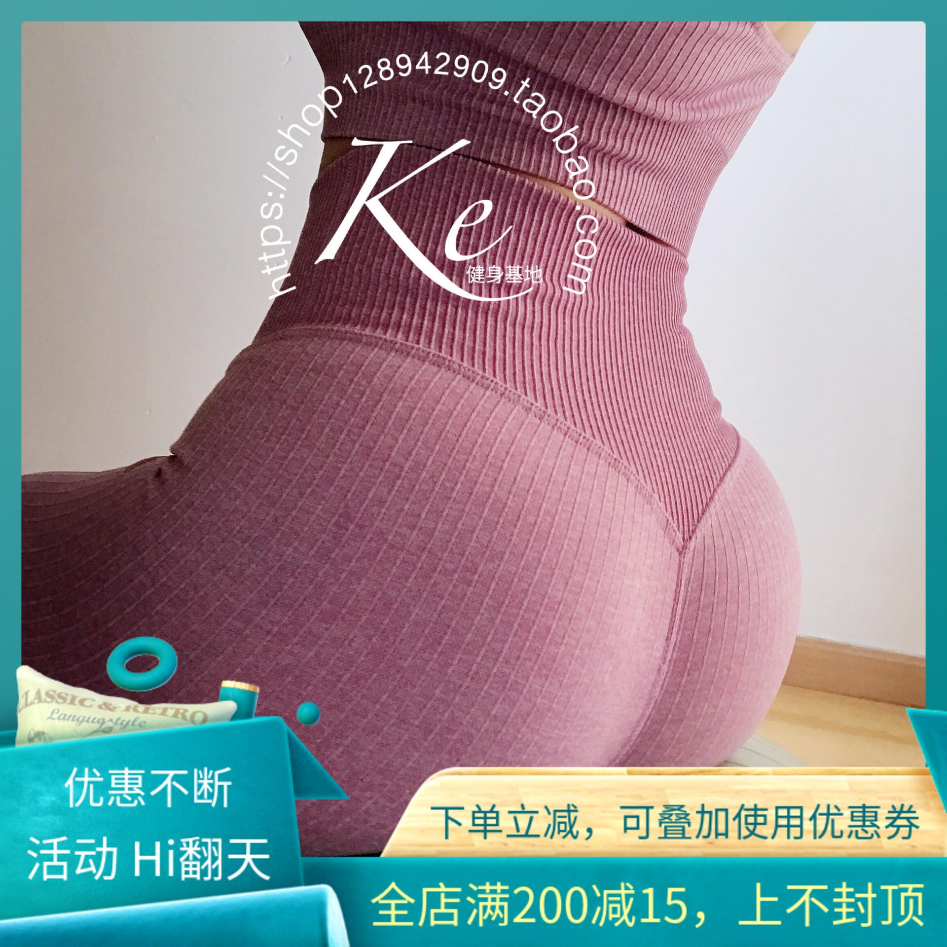KE紫色无缝针织超显臀欧美健身裤女高腰弹力收腹卡其色健身套装潮满39元可用5元优惠券