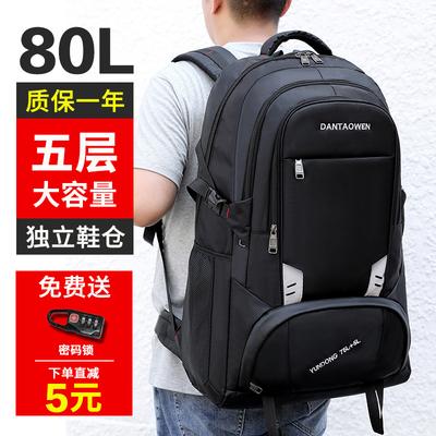 Backpack men's large-capacity backpack outdoor mountaineering bag business trip luggage bag ladies sports school bag oversized travel bag