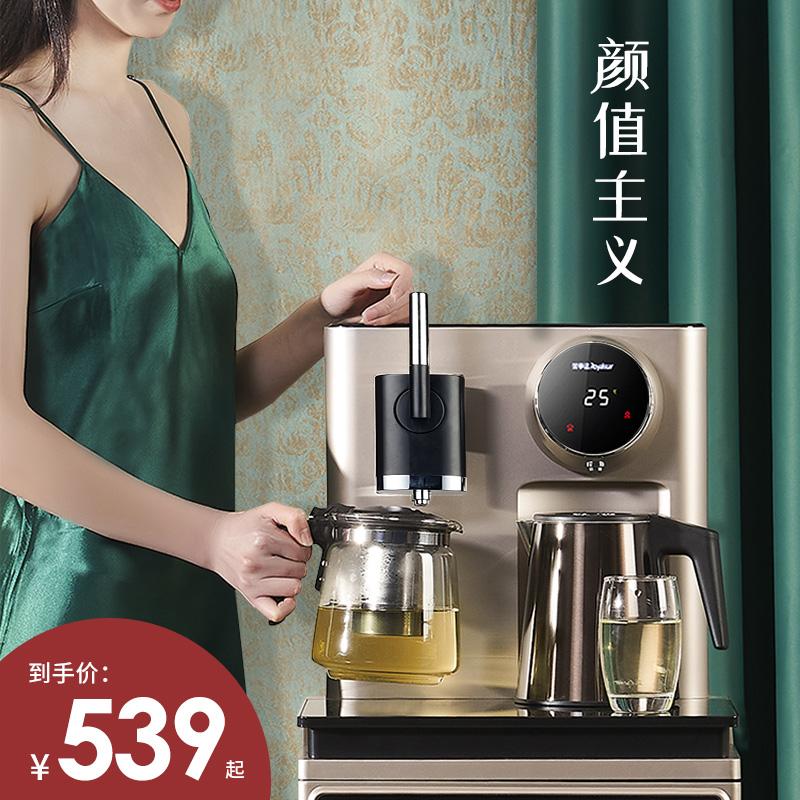 榮事達飲水機家用立式下置水桶冷熱全自動智能遙控多段調溫茶吧機
