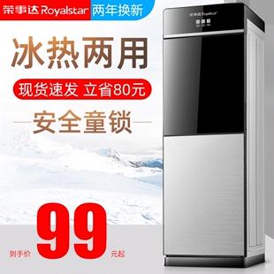 荣事达饮水机立式家用台式小型全自动智能冷热桶装水制冷制热新款价格