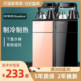 荣事达饮水机家用立式冷热下置水桶全自动上水小型桶装水大茶吧机