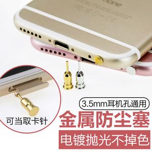 金属手机防尘塞苹果6soppor9vivox7通用耳机孔塞带取卡针配件plus