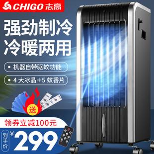 志高空调扇冷风扇制冷家用移动小型宿舍水卧室加水冷风机冷暖两用