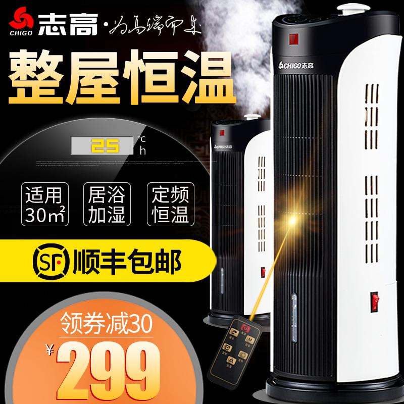 1.1w好评!Chigo 志高 立式恒温加湿暖风机 ZNB-200S(Y) 券后229元顺丰包邮(京东399元)