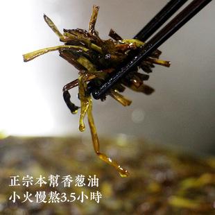 正宗上海本帮葱油开阳葱油拌面酱葱油酱拌饭手工慢火熬制 南食局
