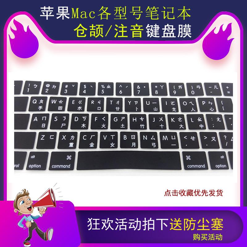 11月26日最新优惠mac苹果笔记本新款键盘贴膜
